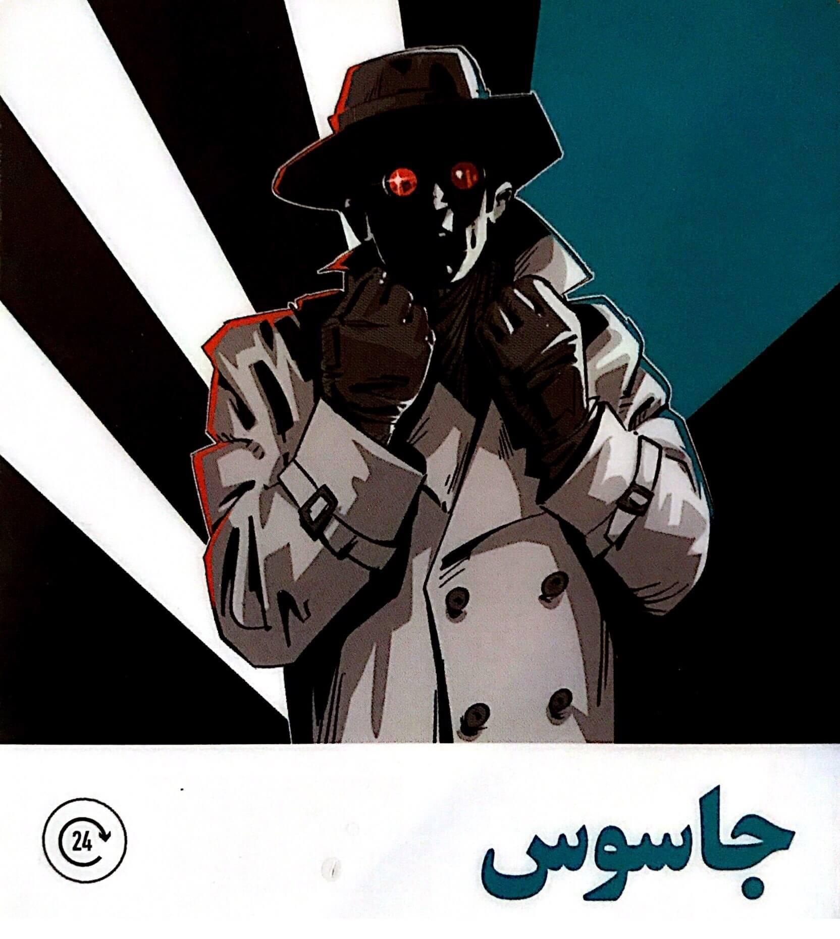 جاسوس