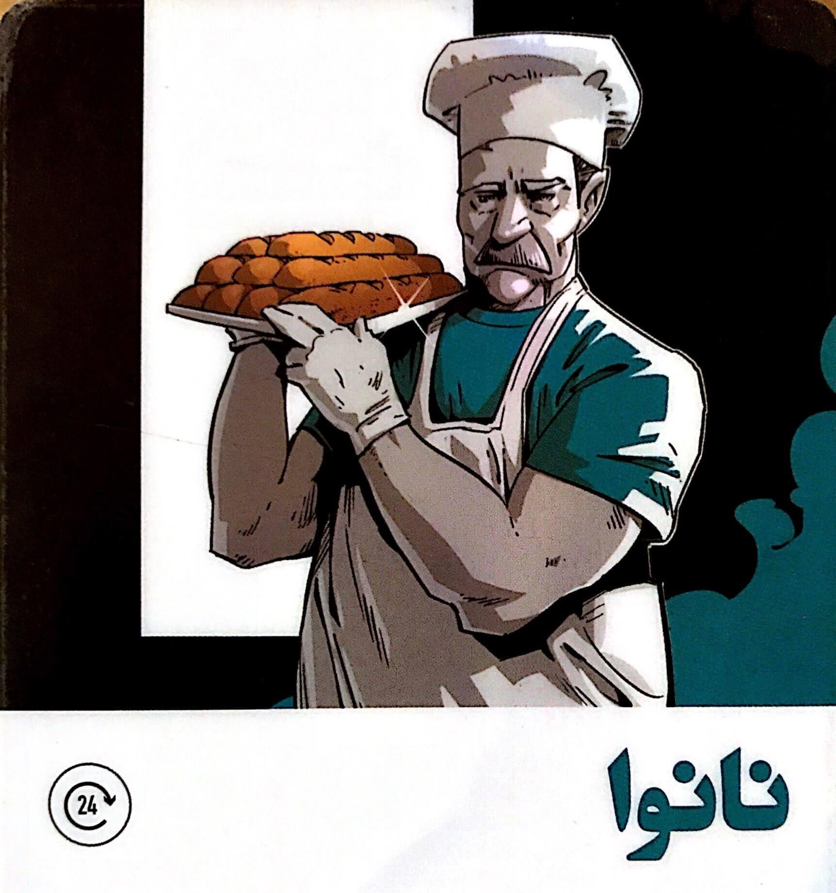 نانوا