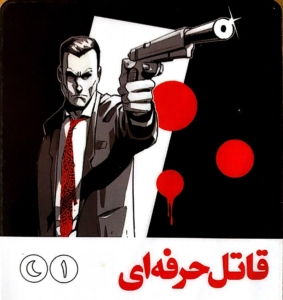 قاتل_حرفه ای