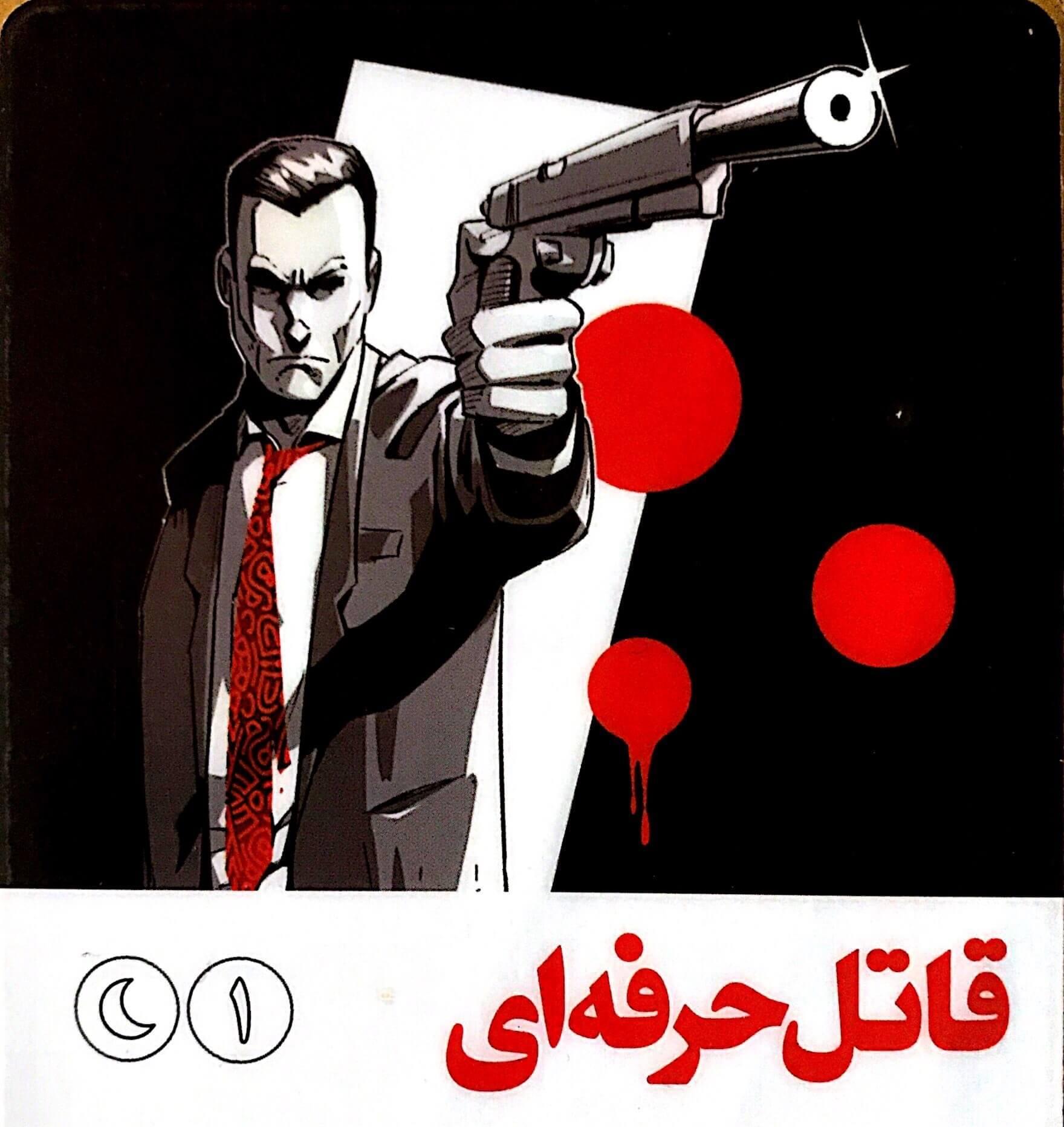 قاتل حرفه ای